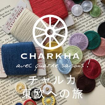 4/7(水)~4/20(火)<br>【福岡】東欧への旅~CHARKHA avec quatre saisons !