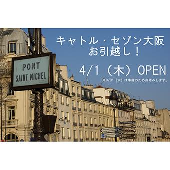 4/1(木)~ <br>【大阪】同じフロアにお引越し! <br>※3/31は準備のためお休みとなります。