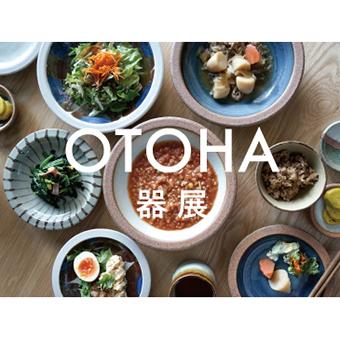 4/21(水)~なくなり次第終了   <br>【トキオ・仙台】 「OTOHA 器展」
