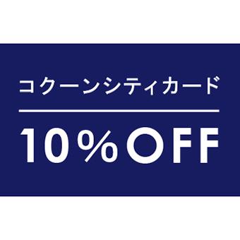 4月23日(金)~4月27日(火)<br>コクーンシティカード10%OFFキャンペーン