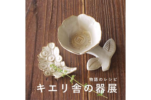 5/14(金)~5/27(木)<br>【横浜】物語のレシピ~キエリ舎の器展