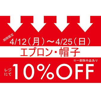 4月12日(月)~4月25日(日)<br>名古屋店限定!!エプロン・帽子 10%OFFキャンペーン