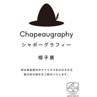 開催中~なくなり次第終了<br>Chapeaugraphy帽子展