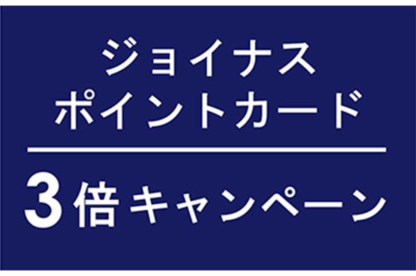 5月21日(金)~5月27日(木)<br>ジョイナスポイント3倍キャンペーン