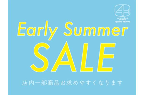 5月14日(金)~<br>Early Summer SALE(アーリーサマーセール) 開催
