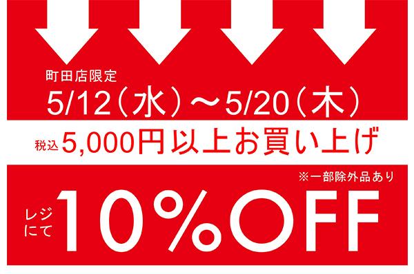 5/12(水)~5/20(木)<br>【町田】税込5,000円以上お買い上げでレジにて 10%OFFキャンペーン