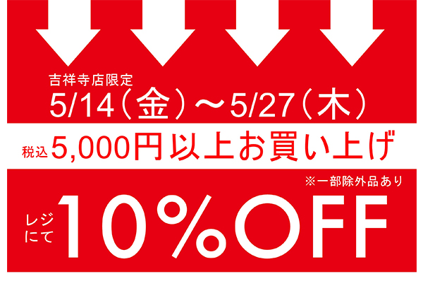 5/14(金)~5/27(木)<br>【吉祥寺パルコ】税込5,000円以上お買い上げでレジにて 10%OFFキャンペーン