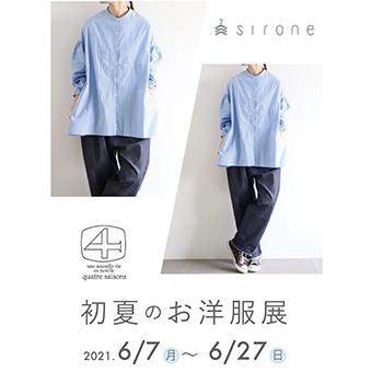 6/7(月)~6/27(日)<br>【町田】<br> sirone 初夏のお洋服展