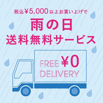 ~6/24(木) <br>【トキオ】税込5,000円以上お買い上げで雨の日送料無料サービス