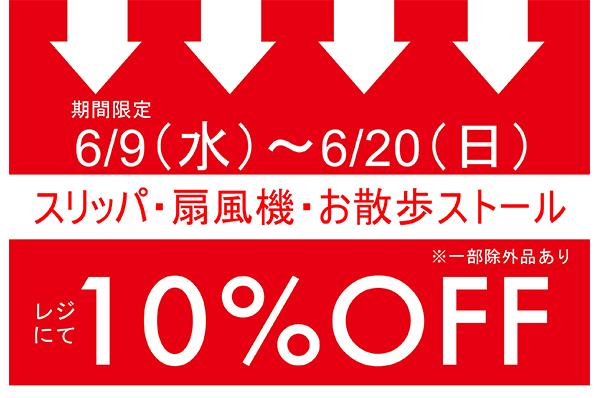6月9日(水)~6月20日(日)<br>名古屋店 期間限定!!スリッパ・扇風機・お散歩ストール 10%OFFキャンペーン