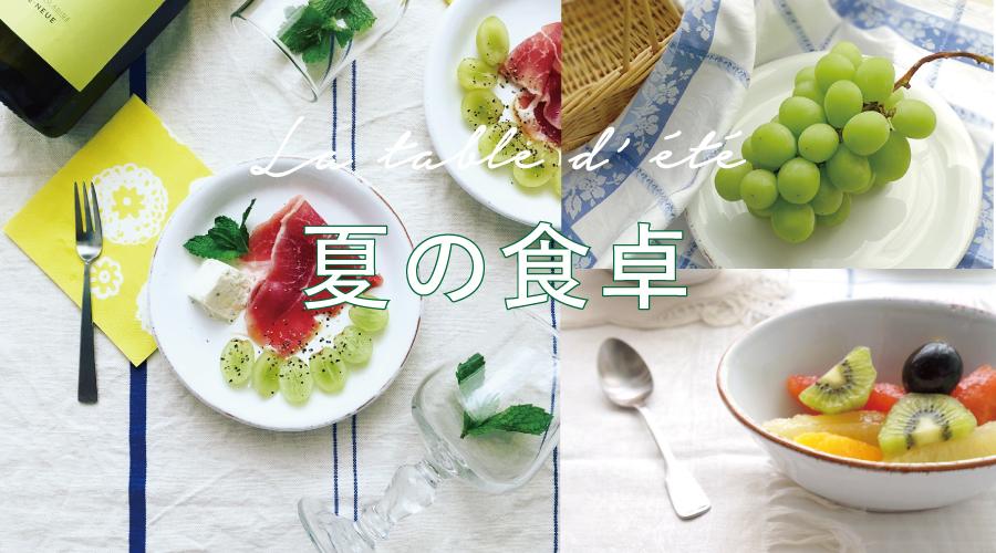 【夏の食卓】