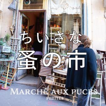 8/2(月)~8/22(日)<br>【渋谷】ちいさな蚤の市