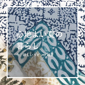 7/21(水)~7/27(火)<br>【東急プラザ渋谷】 心地よい夏の暮らし展