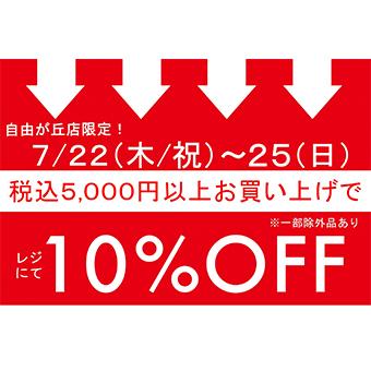 7/22(木/祝)~7/25(日)<br>トキオ限定 税込5,000円以上お買い上げでレジにて 10%OFFキャンペーン