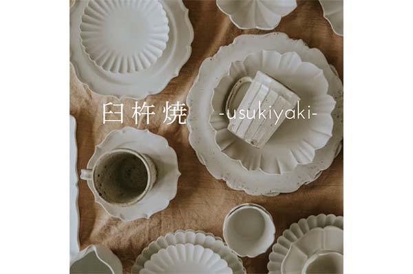 9/10(金)~なくなり次第終了<br>【トキオ・仙台】「usukiyaki 器展」