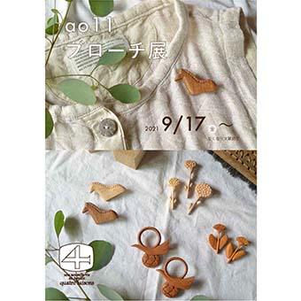 9月17日(金)~なくなり次第終了<br>ao11  ブローチ展