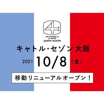 10月8日(金)<br>【キャトル・セゾン大阪】移動リニューアルオープンのお知らせ!!