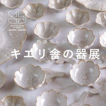 9/17(金)~9/28(火)<br>【タカシマヤゲートタワーモール】物語のレシピ~キエリ舎の器展