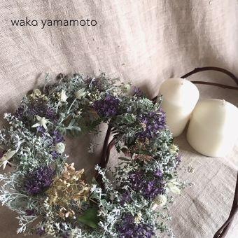 9/29(水)~なくなり次第終了<br>WAKO YAMAMOTOリース展