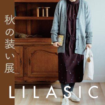 10/13(水)~ なくなり次第終了<br>秋の装い展~LILASIC Autumn Collection~