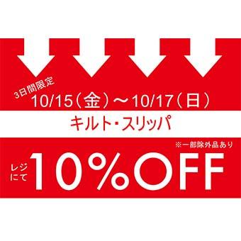 10/15(金)~10/17(日)<br>タカシマヤゲートタワーモール店限定<br>キルト素材のマルチカバー・クッションカバー・ロングマット 、スリッパお買い上げでレジにて 10%OFFキャンペーン