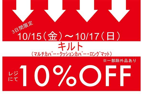 10/15(金)~10/17(日)<br>イクスピアリ、東急プラザ渋谷店限定<br>キルト素材のマルチカバー・クッションカバー・ロングマット お買い上げでレジにて 10%OFFキャンペーン
